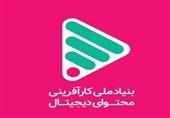 """"""" بنیاد ملی کارآفرینی محتوای دیجیتال"""" افتتاح می شود"""