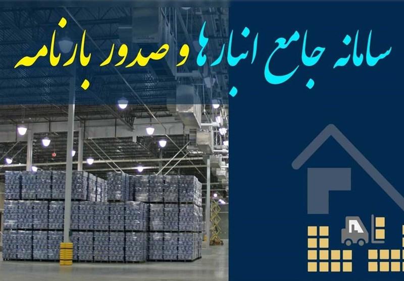 اطلاعات 750 بنگاه اقتصادی استان بوشهر در سامانه جامع انبارها به ثبت نهایی رسید
