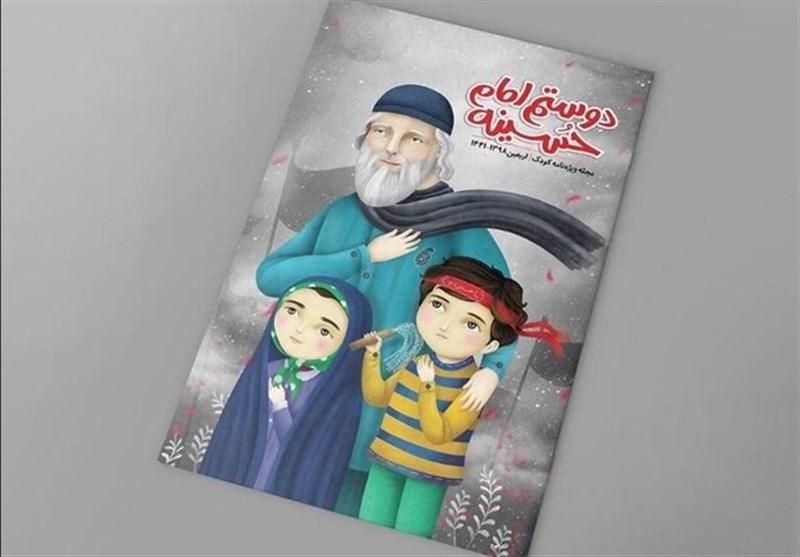 «دوستم امام حسینه» ویژه نامه کودکانه برای اربعین