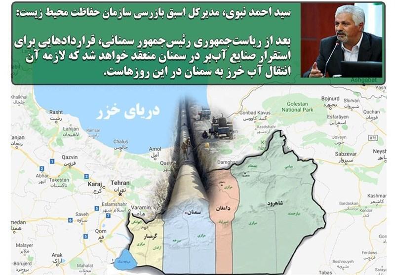 """""""انتقال آب خزر به سمنان"""" برای ایران از انفجار چرنوبیل خطرناکتر است/ سرنوشت دریاچه ارومیه در انتظار خزر"""