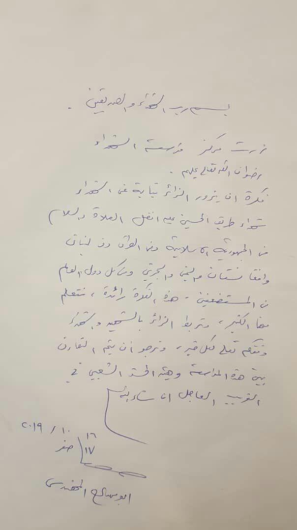 طرح نائب الشهید , بسیج مردمی عراق |حشد الشعبی , اربعین حسینی| راهپیمایی اربعین , جبهه مقاومت اسلامی , مدافعان حرم ,
