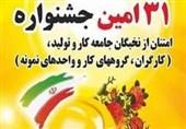 آغاز ثبتنام جشنواره امتنان از نخبگان جامعه کار و تولید در آذربایجان غربی