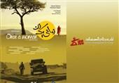 فیلم آزیتا موگویی در جشنواره «کارتاژ» تونس