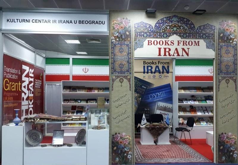 معرفی نشر ایران در بلگراد