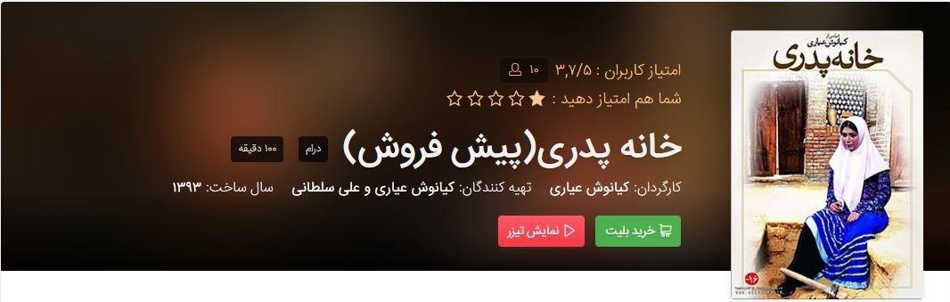 سینما , سینمای ایران , فیلمهای سینمایی ایران , کیانوش عیاری , شهاب حسینی |سید شهاب حسینی|سید شهاب الدین حسینی ,