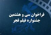 فراخوان سیوهشتمین جشنواره فیلم فجر منتشر شد