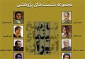 پژوهشگران و موضوع نشستهای پژوهشی تاریخ سینمای ایران معرفی شدند