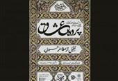 """تجلیل از 10 پیرغلام و خادم حسینی در آیین """"پرده عشاق"""""""
