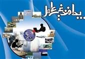 طرح جامع پدافندغیرعامل استان فارس تدوین میشود