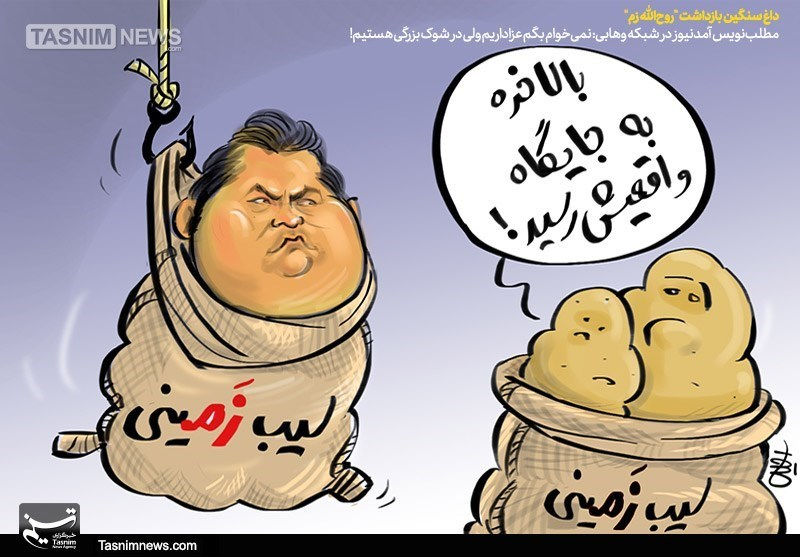 "کاریکاتور/ داغ سنگین بازداشت ""روحالله زم"""
