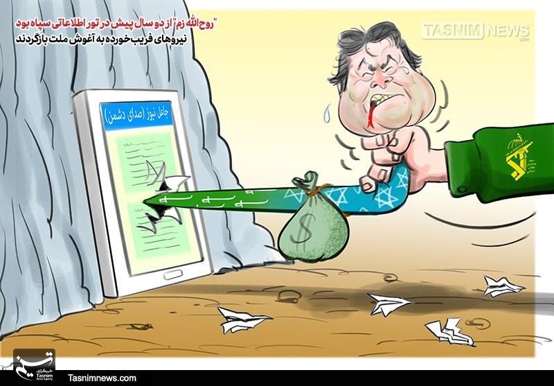 """کاریکاتور/ """"روحالله زم"""" از دو سال پیش در تور اطلاعاتی سپاه بود"""