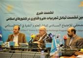 طهران تستضیف اجتماعات تبادل التجارب والخبرات العلمیة فی البلدان الاسلامیة