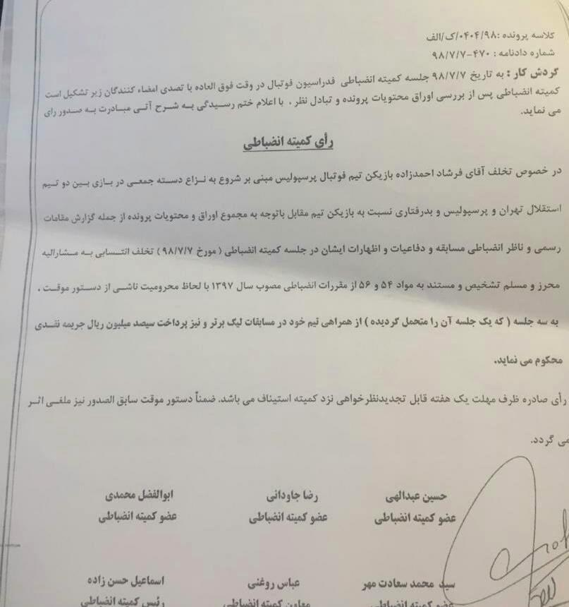 تیم فوتبال پرسپولیس , کمیته انضباطی فدراسیون فوتبال ایران ,