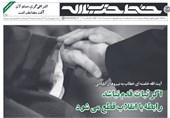 خط حزبالله 207 | اگر ثبات قدم نباشد رابطه با انقلاب قطع میشود