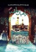 «راهیان علقمه»؛ 40 خاطره خواندنی از دلدادگی شهدا به حضرت عباس(ع)