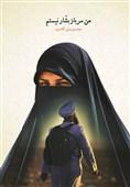 """داستانی متفاوت از مدافعان حرم در """"من سرباز بشار نیستم"""" منتشر شد"""