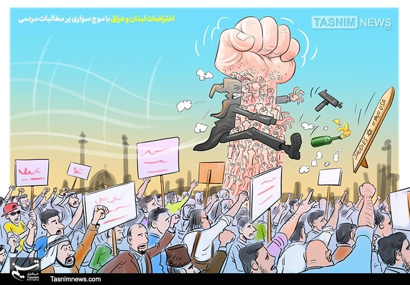 کاریکاتور/ موج سواری بر مطالبات مردمی لبنان و عراق