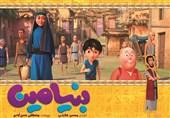 رونمایی از پوستر انیمیشن «بنیامین»