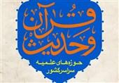 زمان آغاز نامنویسی مسابقات قرآن و حدیث حوزههای علمیه