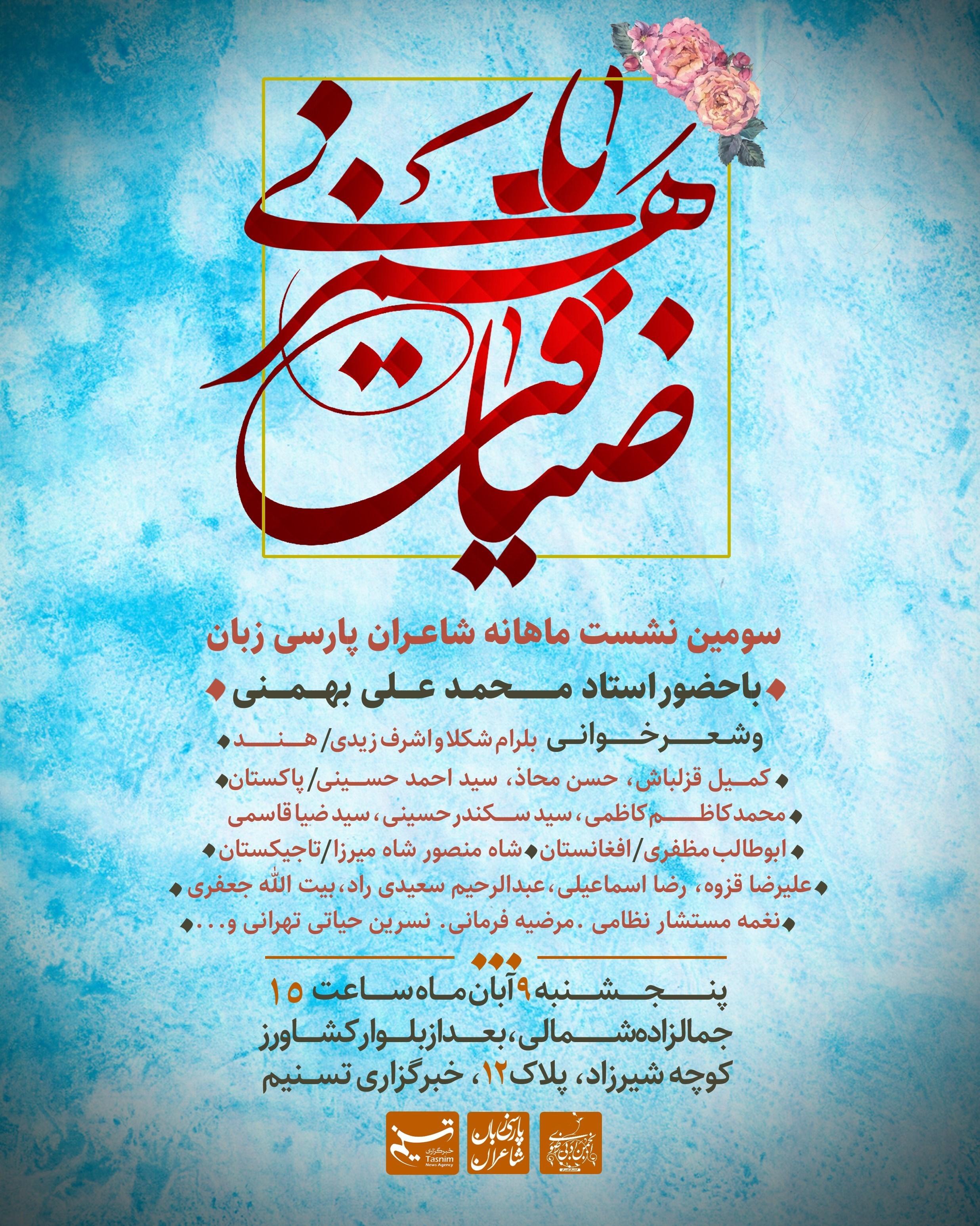 شعر آیینی , ادبیات انقلاب اسلامی , علیرضا قزوه ,