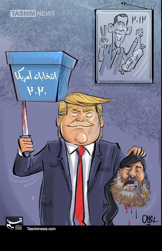 کاریکاتور/ عکس یادگاری اوباما و ترامپ با بنلادن و البغدادی