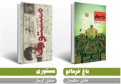 «باغ خرمالو» و «مستوری»؛ آثار برگزیده بخش مردمی جایزه شهید اندرزگو