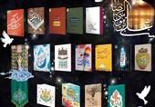 کتاب «از انقلاب اسلامی تا تمدن اسلامی» توسط آستان قدس رضوی منتشر شد