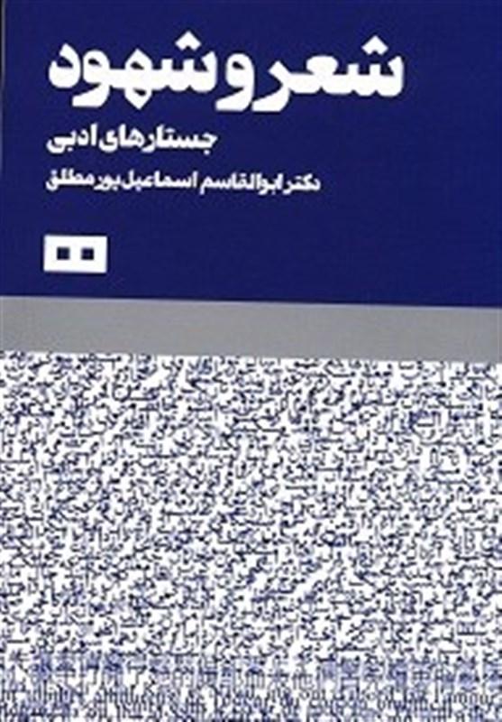 «شعر و شهود» مجموعهای از گفتارها درباره شعر جهان است. نویسنده از شعر فارسی آغاز کرده و در ادامه نگاهی انداخته است به جهان شعر شاعران ژاپن، آمریکا، آفریقا و چین.