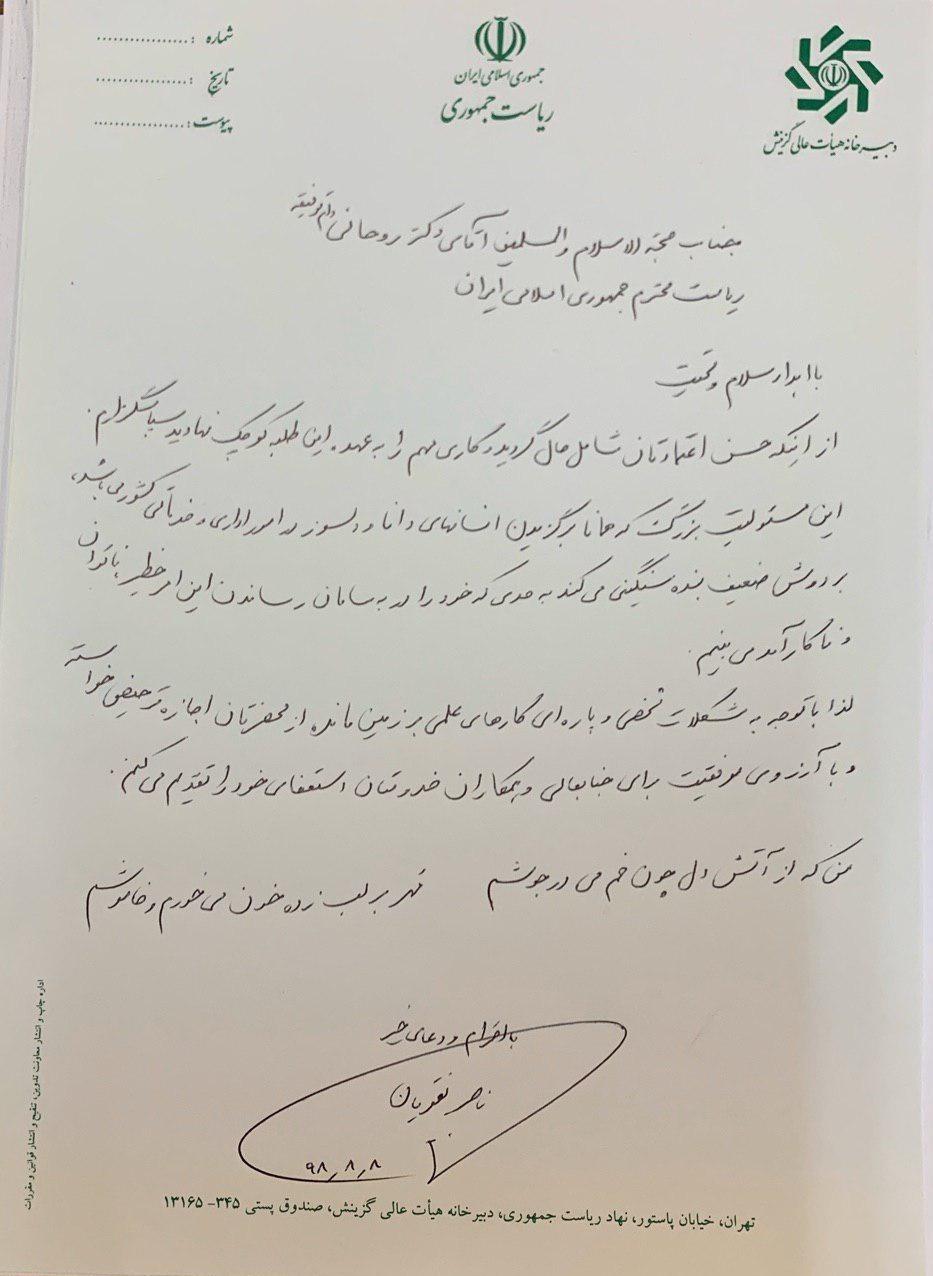 دبیر هیأت عالی گزینش کشور در نامهای به رئیسجمهور از مسئولیت خود استعفا کرد.