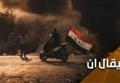 ناکامی مثلث آمریکایی-صهیونیستی- سعودی در ایجاد «داعش شیعی» در عراق