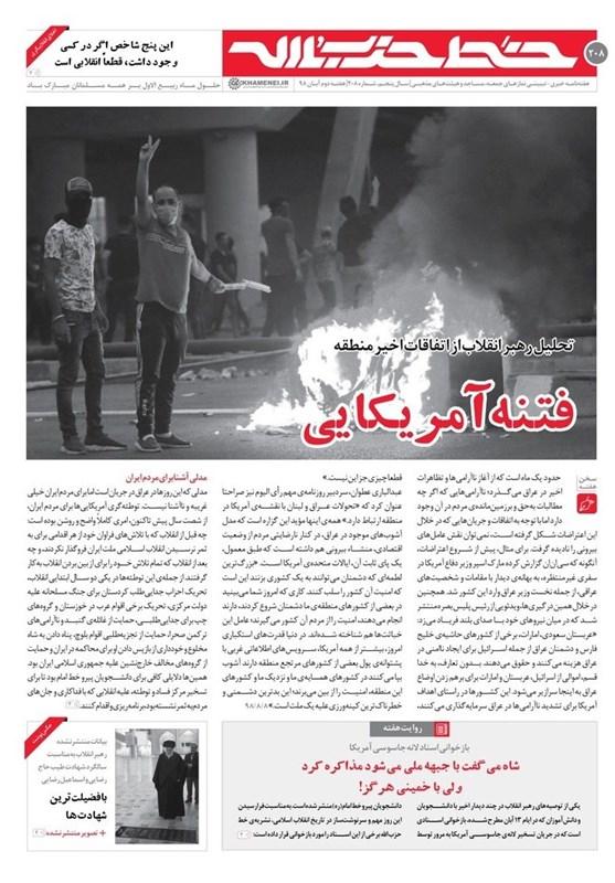 دویستوهشتمین شمارهی هفتهنامه خط حزبالله با عنوان «فتنه آمریکایی» منتشر شد.