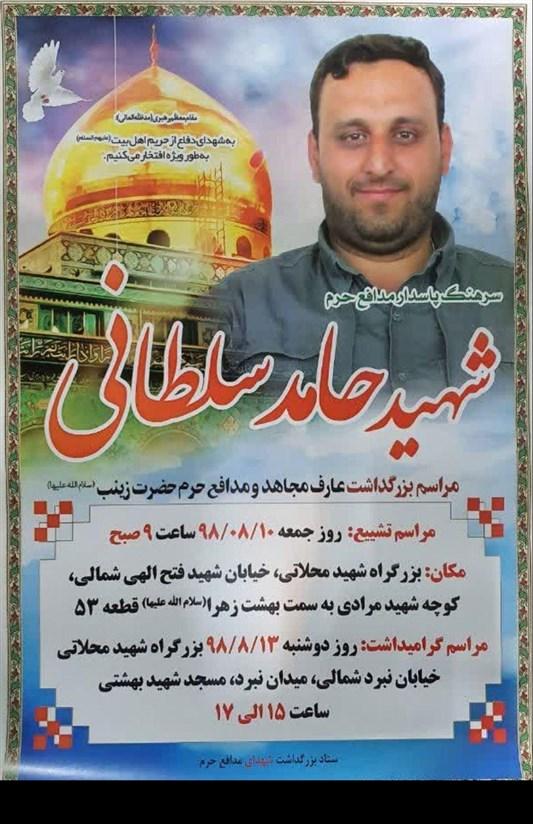 شهید حامد سلطانی