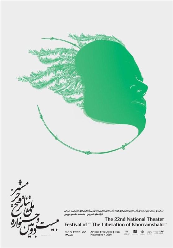 برگزاری چهار کارگاه همزمان با بیست و دومین جشنواره ملی تئاتر فتح خرمشهر