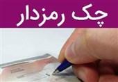 وصول 672 هزار فقره چک رمزدار در مردادماه+جدول