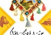 سیزدهمین جشنواره بینالمللی اقوام با حضور سفرای خارجی در استان گلستان برگزار میشود