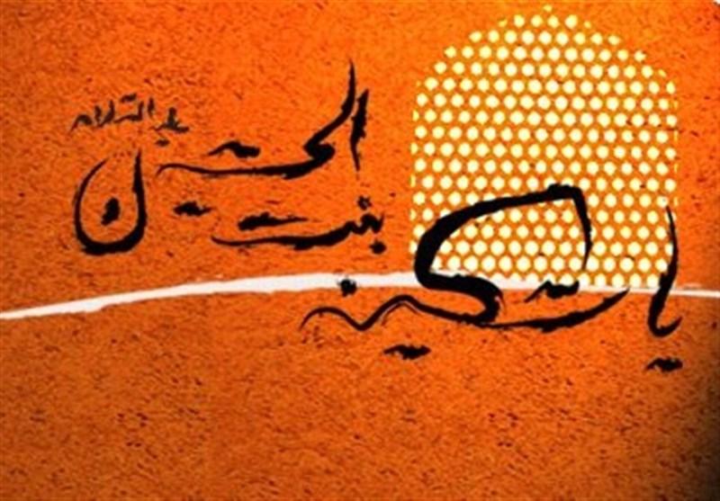 حضرت سکینه(س)؛ «مشعل معرفت و دانش عربی»+پوستر