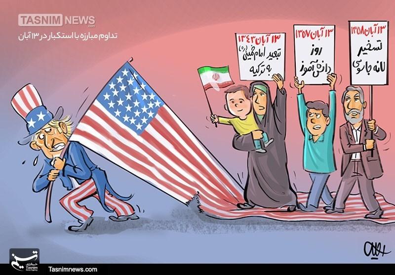 کاریکاتور/ تداوم مبارزه با استکبار در 13 آبان