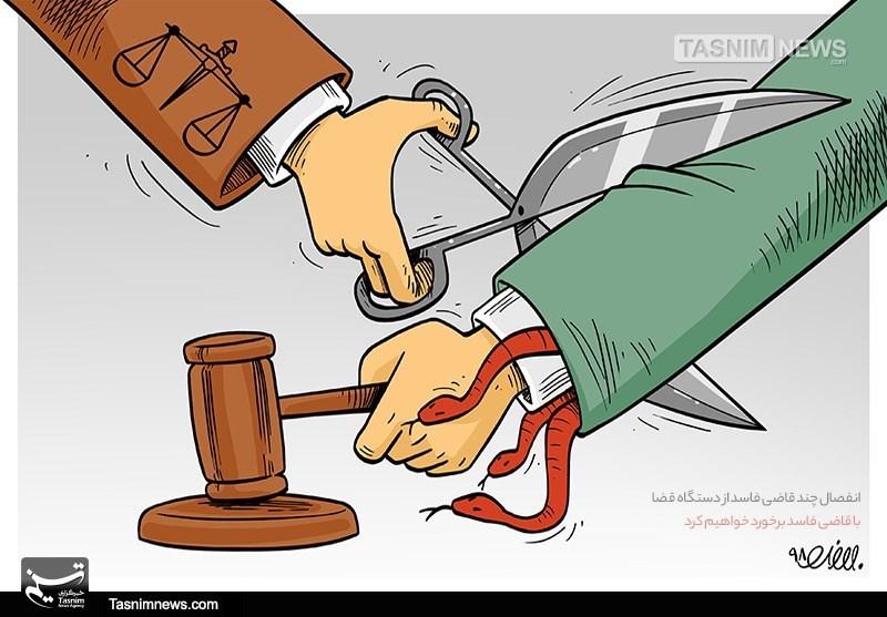 کاریکاتور/ انفصال چند قاضی فاسد از دستگاه قضا