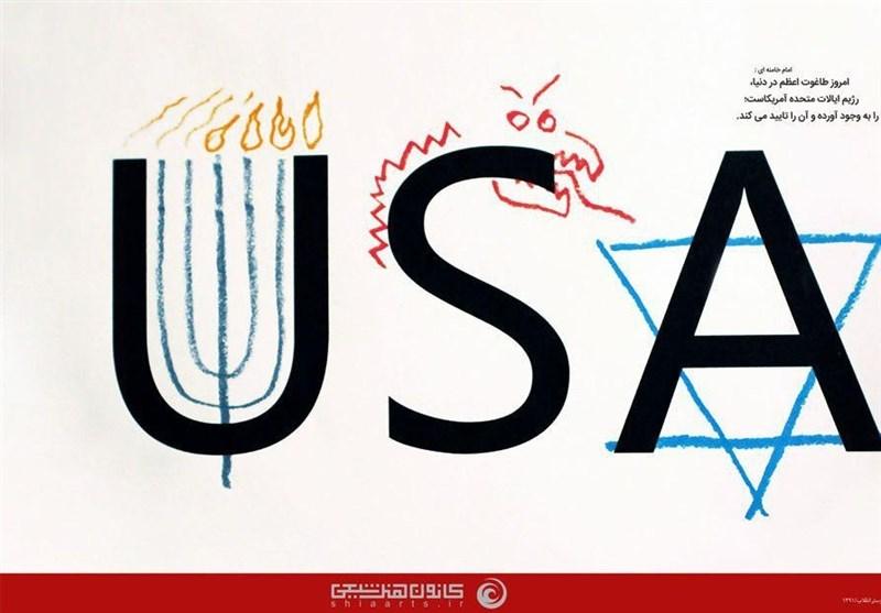 پوسترهایی به مناسبت یومالله 13 آبان+عکس