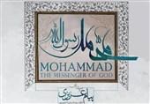 """آلبوم """"محمد رسول الله"""" با صدای پیام عزیزی منتشر میشود"""