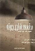 «کافه خیابان گوته» در مصر