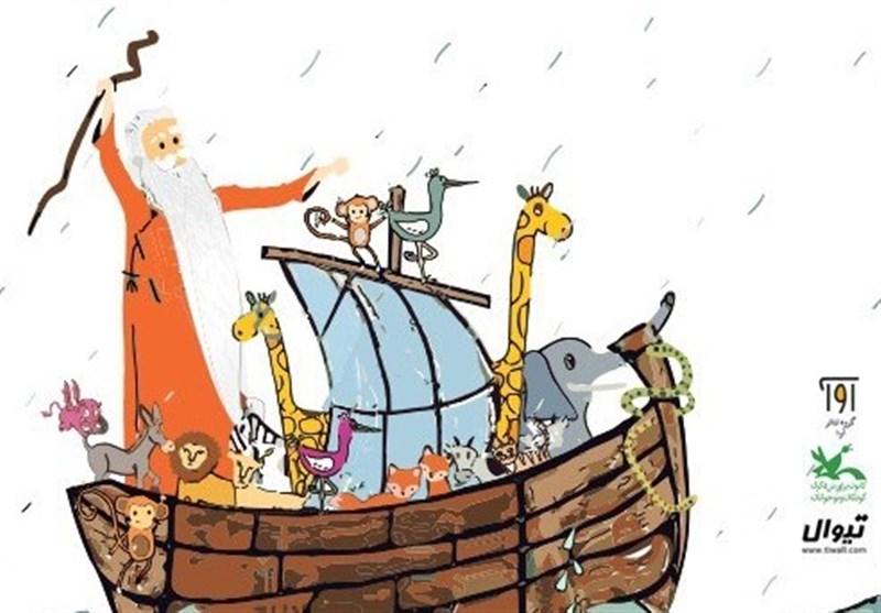 اجرای «سفر پرماجرای کشتی نوح» مریم معترف در مرکز تئاتر کانون