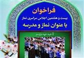 اجلاسیه سراسری نماز به میزبانی استان گلستان برگزار میشود