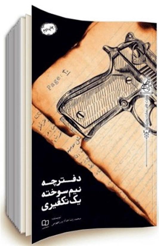 داعش | گروه تروریستی داعش , کتاب و ادبیات , ادبیات مقاومت ,