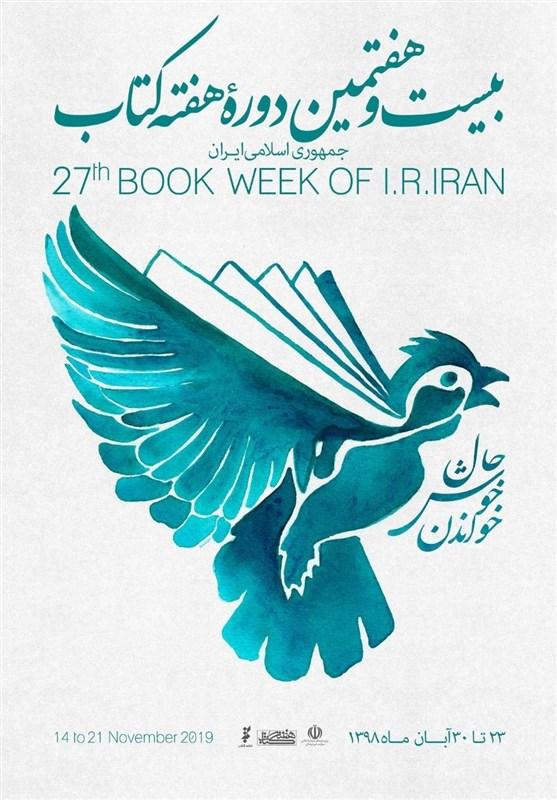 پوستر هفته کتاب؛ طرحی آرمانی برای رشد کتابخوانی