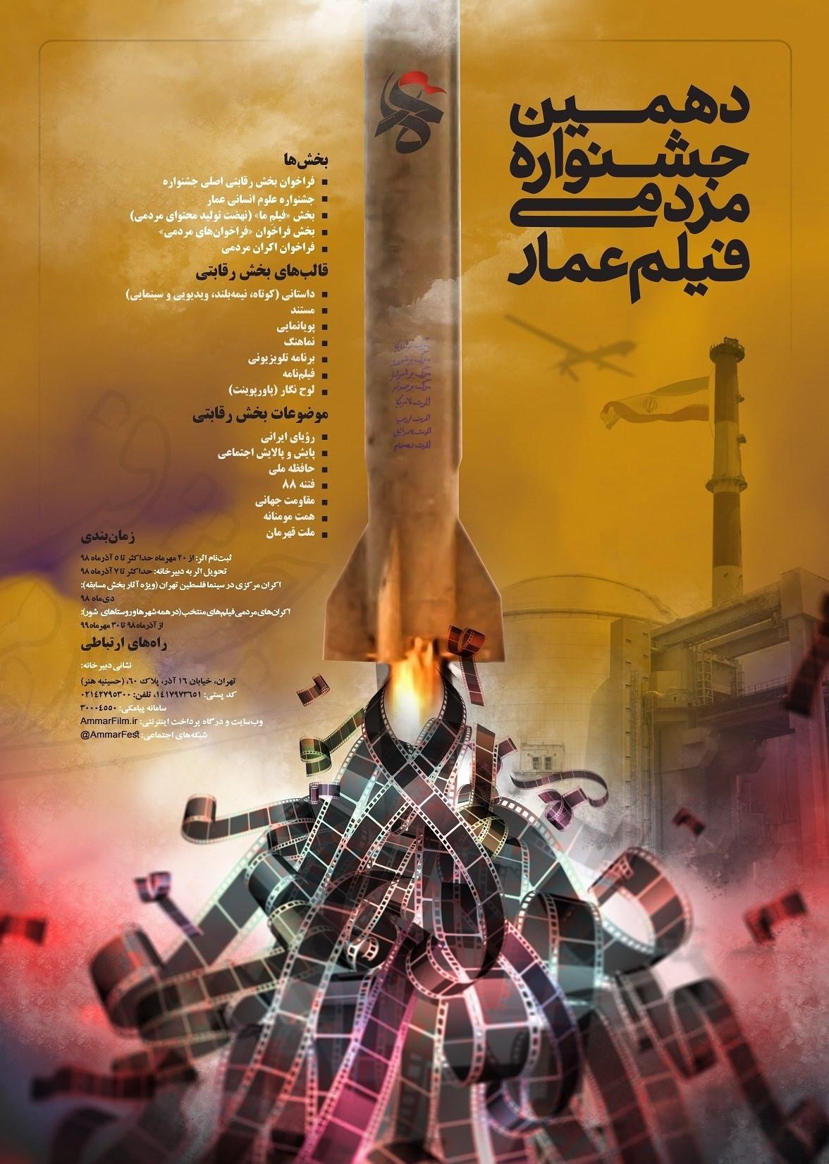 سینما , سینمای ایران , جشنواره عمار | جشنواره مردمی فیلم عمار , مستند ,