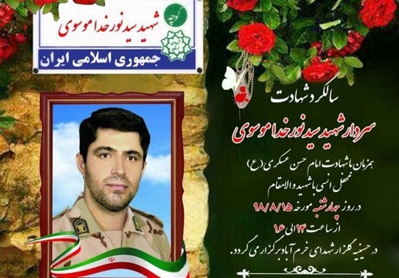 مراسم سالگرد جانباز شهید «سید نورخدا موسوی» در لرستان برگزار میشود