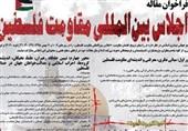اجلاس بین المللی مقاومت فلسطین برگزار میشود