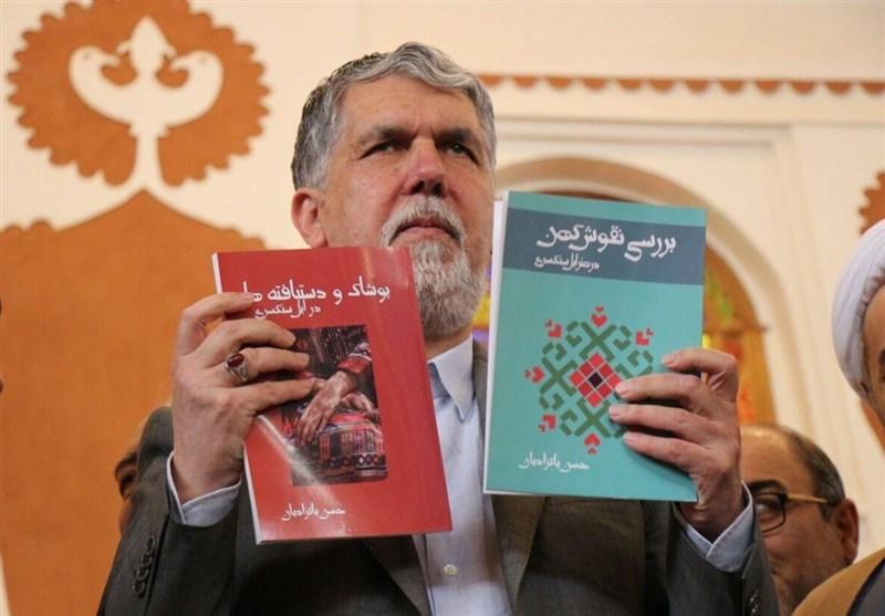 رونمایی از 2 کتاب ایل سنگسر با حضور وزیر فرهنگ و ارشاد اسلامی