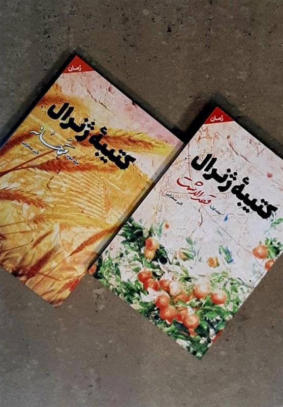 کتیبه ژنرال؛ بعد از 5 سال تلاش در هفته کتاب منتشر شد